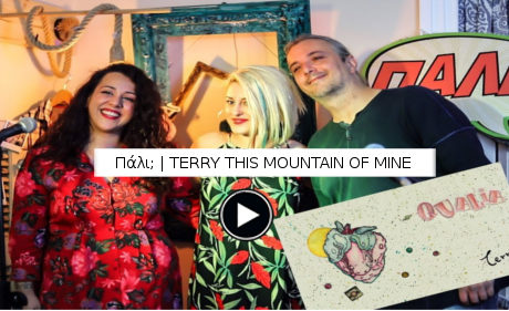 terry-vakirtzoglou-this-mountain-of-mine-pali?