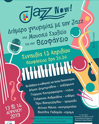 terry-vakirtzoglou-the-jazz-express-speakeasy-nights-treno-sto-rouf-live-poster